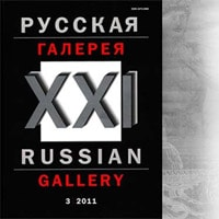 Журнал «Русская галерея — XXI век. 3.2011».  Совместное издание с Союзом художников России. 2011  год